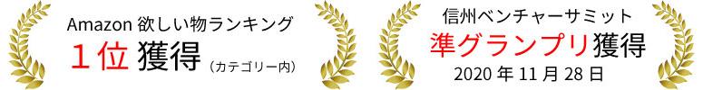 Amazon欲しい物ランキング1位 獲得(カテゴリー内) 信州ベンチャーサミット 準グランプリ獲得 2020年11月28日